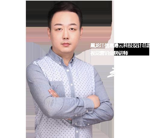 黑龙江省信息港云科技设计总监王润泽