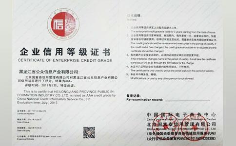 哈尔滨云亚搏app下载链接公司资质